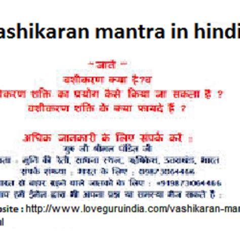 Favorite Meaning In Hindi | 5 free vashikaran mantra in hindi music playlists