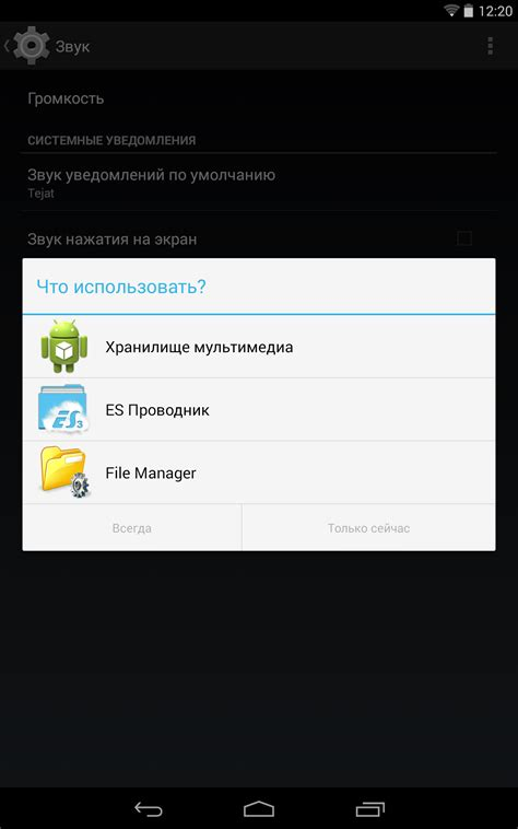 android notification sounds how to change android notification sounds wikitechsolutions