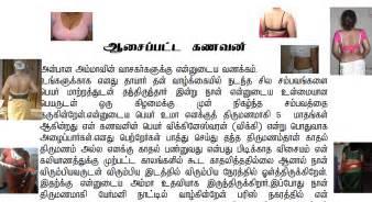 Anni tamil kamakathaikal tamil kama kathaikal with photos hd