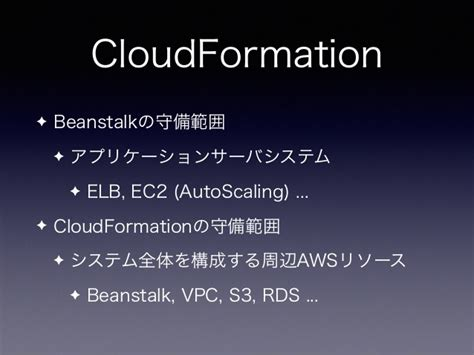 20150828 Jsug Spring In Summer 2015 Spring Bootアプリケーションをamazon Elas Elb Cloudformation Template