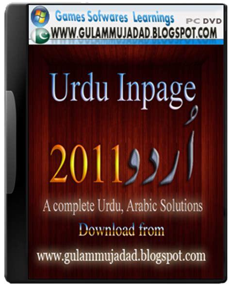 full version meaning in urdu urdu inpage 2011 personal full version for free download