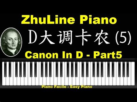 tutorial piano canon how to play canon in d part5 d大调卡农 5 johann pachelbel