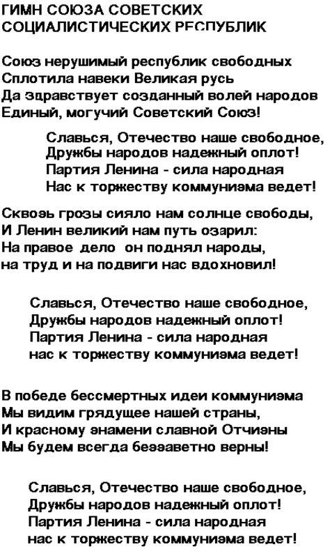 testo inno russo inno sovietico andrea