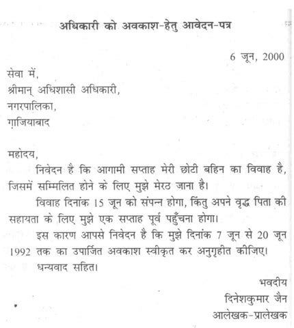 isaac newton biography in marathi language request letter to the director of your office for grant of