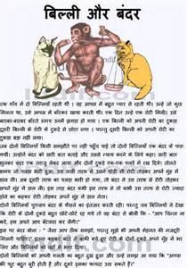My words hindi short stories