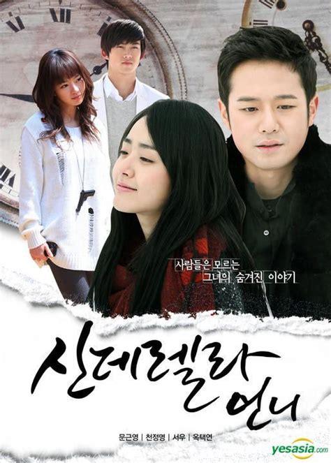 film korea cinderella stepsister cinderella s sister korean drama kdrama obsessions
