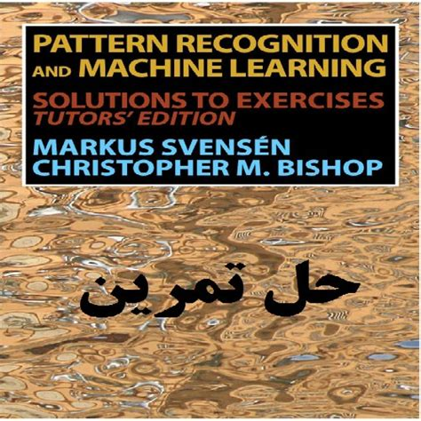 pattern recognition and machine learning authors bishop christopher دانلود حل تمرین کتاب شناسایی الگو و یادگیری ماشین نویسنده