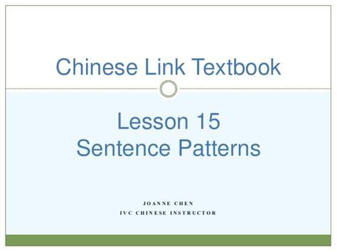 sentence pattern slideshare chinese llink textbook lesson 15 sentence patterns