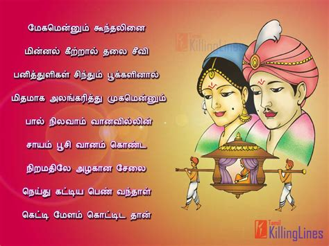 Marriage Banner Valthukkal In Tamil by Kavithai And Quotes About Wedding Thirumanam In Tamil