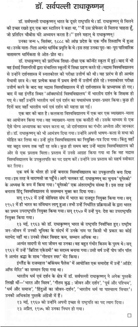 sarvepalli radhakrishnan in marathi
