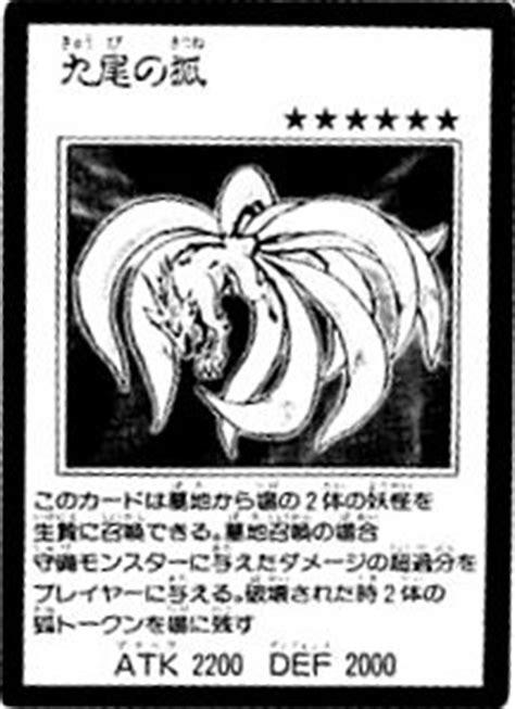 Nine-Tailed Fox - Yu-Gi-Oh!
