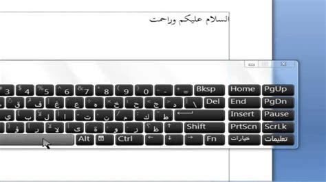 menulis not balok di komputer cara menulis huruf arab di komputer youtube