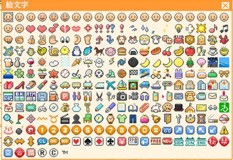 emoji japanese symbols iphone 2 2 update has emoji icons japanese rejoice