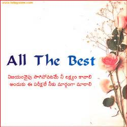 all the best images teluguone greetingsi wish you all the very best congratulations for everyone cards free