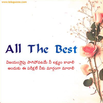 all the best images teluguone greetingsi wish you all the very best