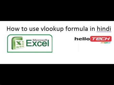 vlookup tutorial video in hindi how to use vlookup formula in hindi hellotechindia youtube