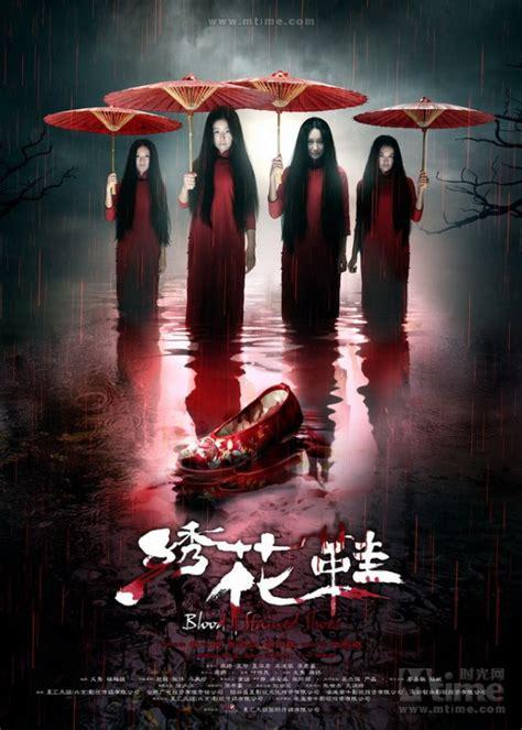 film mandarin romantic blood xiu hua xie 2012 movie