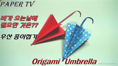 Origami Tv - paper tv origami umbrella 우산 종이접기 折り紙 傘 como hacer una