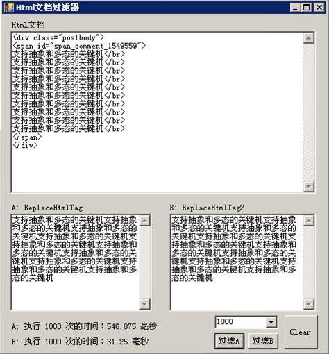 regex pattern ignorecase regex replace 方法的性能 090625最新修改 学步园