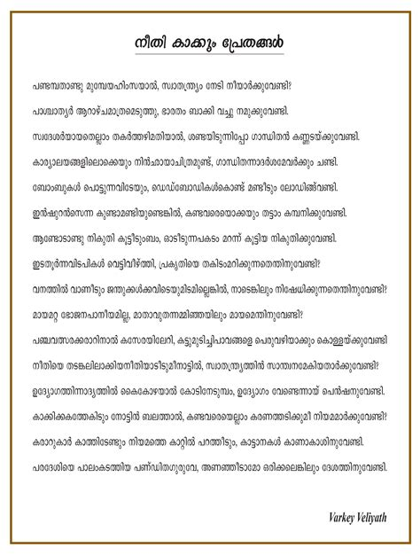 themes meaning in malayalam invitation meaning to malayalam gallery invitation
