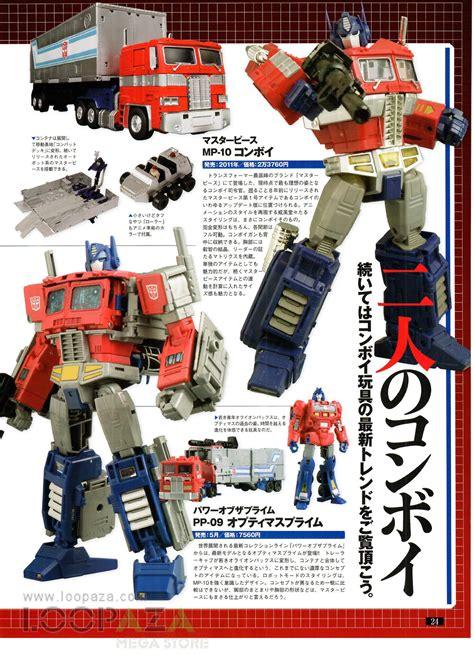 Transformers Magazine Rotf Universe Limited Edition figure king magazine 241 takara tomy transformers special special scans transformers news