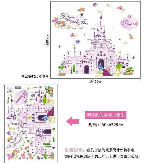 disney princess castle wall stickers jual disney princess castle wall sticker stiker
