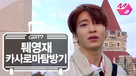 got7 hard carry ep 10 got7 s hard carry unreleased youngjae s casa loma