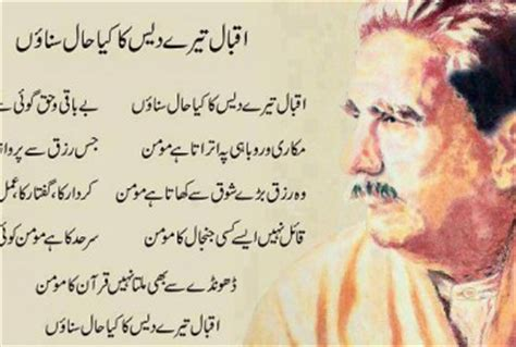 allama iqbal biography in english essay on quaid e azam in urdu for class 10 with poetry