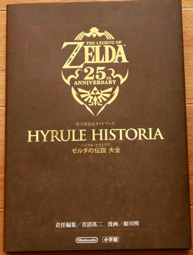 the legend of zelda 1616550414 awardwiki the legend of zelda hyrule historia