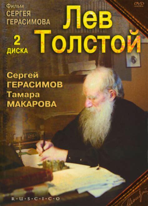 tolstoy biography film download lev tolstoy leo tolstoi лев толстой 1984 2