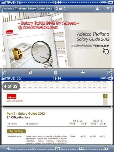 blogger guide pdf ฐานเง นเด อนป 2012 salary guide by adecco ฟร จ า d