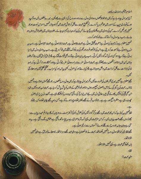 Letter Shayari letter urdu mashooq ke khat shayari
