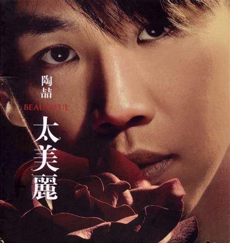 Ren Shen Tian Qi San Jiang Wan ok3news lirik lagu tao zhe david tao yue liang
