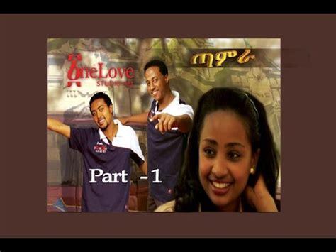 film genji part 3 ethiopian new movie tamra part 1 youtube