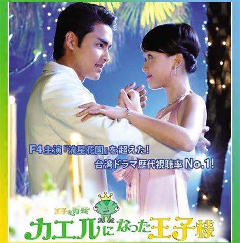 drama korea terbaru yang lucu download film terbaru terpopuler 15 drama taiwan yang pernah tayang lucu romantis sampai