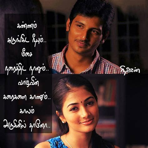 tamil movie love images with lines love quotes from movies archives facebook image share