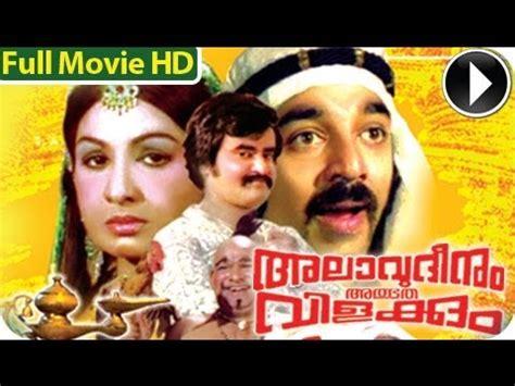 Film Cinta Terlarang Full Movie | malayalam full movie allauddinum albhutha vilakkum