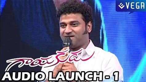 G Look Salur gayakudu audio launch part 1 ali raza shreya