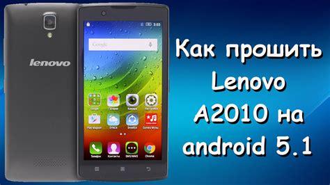 Lenovo A2010 Feb lenovo a2010a