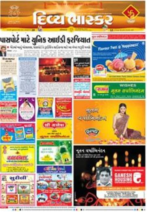 sandesh epaper read todays sandesh gujarati newspaper in