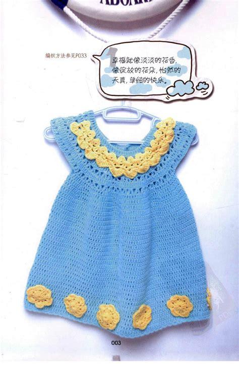 cute dress pattern free cute baby dress crochet pattern crochet kingdom