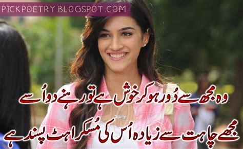 images of love urdu poetry 2017 latest love urdu poetry with images best urdu