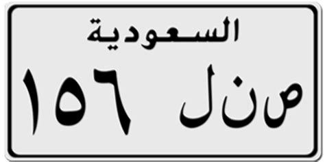 saudi arabia : custom front license plates, personalized