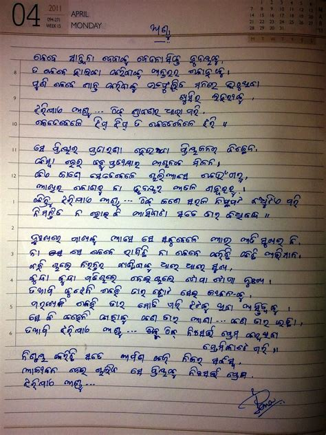 Letter Odia Getting More Everyday An Ode To Odia