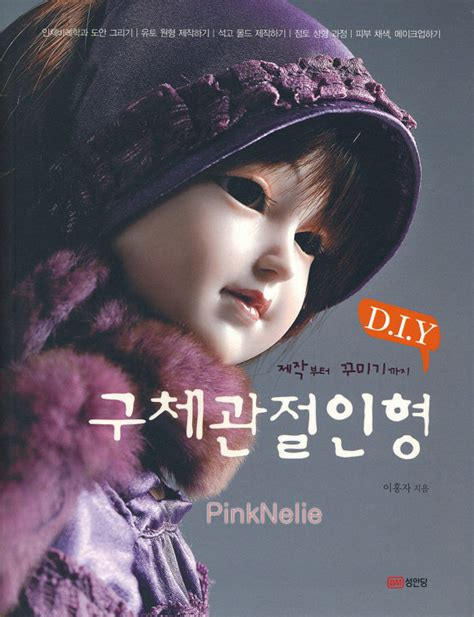 jointed doll guide diy joint doll guide craft book
