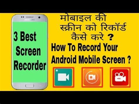 how to record your android screen how to record your android mobile screen best screen recorder software for desktop mobile