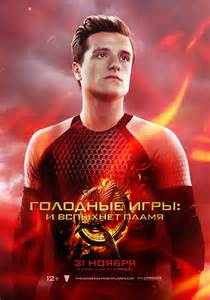 The Hunger Games Catching Fire Full Movie For Free by Peeta Mellark Catching Fire Hq The Hunger Games Photo