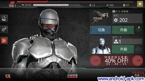robocop apk robocop 官方遊戲正式登場 android apk