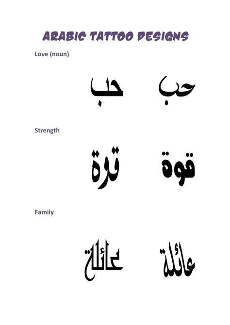 arabic tattoo quotes about strength 33 best arabic best friend tattoos images on pinterest