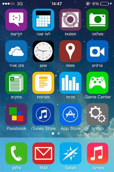 windows 8 theme for iphone ios 6 windows 8 theme for ios 7 thebigboss org iphone